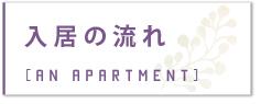 愛知県名古屋市北区水草グループホーム介護老人ホーム認知症